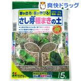 花ごころ さし芽種まきの土(5L)