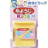 小林製薬 歯間清掃フロス こどもの糸ようじ(30本入)
