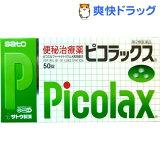 ピコラックス(セルフメディケーション税制対象)(50錠入)
