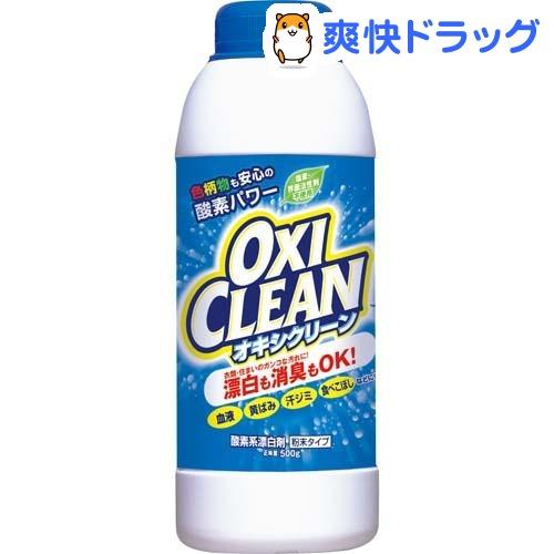 オキシクリーン(500g)【オキシクリーン(OXI CLEAN)】
