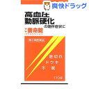 【第(2)類医薬品】マヤ養命錠(170錠)