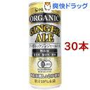 ヒカリ オーガニックジンジャーエール 43443(250ml