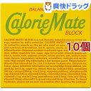 カロリーメイト ブロック フルーツ味(4本入(80g)*10コセット)【カロリーメイト】 1
