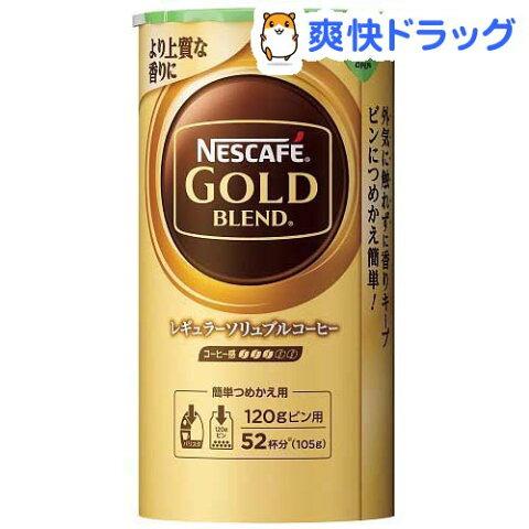 ネスカフェ ゴールドブレンドエコ&システムパック(105g)【ネスカフェ(NESCAFE)】[コーヒー]