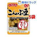 くらこん おまめ亭 こんぶ豆(120g*5コセット)