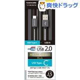多摩電子 USB2.0 Type-C USBメタルケーブル Black TH138CAM15K(1コ入)