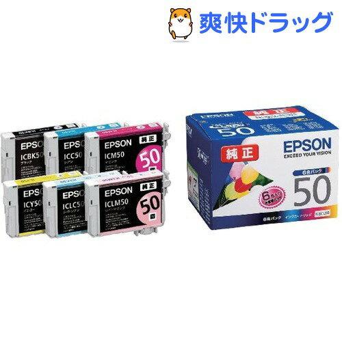 エプソン インクカートリッジ IC6CL50(1セット)【送料無料】