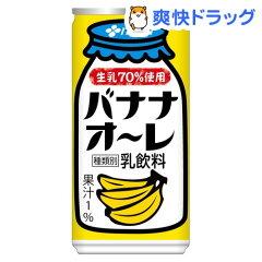 バナナオ〜レ / バナナ ジュース☆送料無料☆バナナオ〜レ(190g*30本入)[バナナ ジュース]