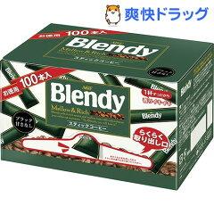 ブレンディ インスタントコーヒー スティック / ブレンディ(Blendy) / インスタントコーヒー イ...