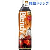 ブレンディ ボトルコーヒー 低糖(900mL*12本入)