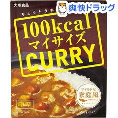 100kcaLマイサイズカリー マイルドな家庭風 中辛 / マイサイズ / レトルト食品 ダイエット食品...