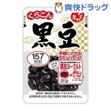 くらこん おまめ亭 黒豆(100g)