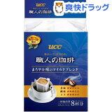 職人の珈琲 ドリップコーヒー まろやか味のマイルドブレンド(8杯分)