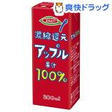 濃縮還元アップル果汁100%(200mL*24本入)