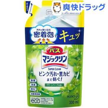 バスマジックリン スーパークリーン グリーンハーブの香り つめかえ用(330mL)【バスマジックリン】