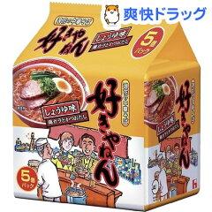 好きやねん しょうゆ味★税込1980円以上で送料無料★好きやねん しょうゆ味(5食)