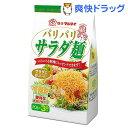 【訳あり】パリパリサラダ麺 小分けタイプ(60g)