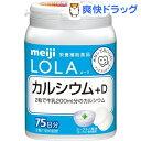 ローラ カルシウム+D(150粒入) 【HLS_DU】 /【ローラ サプリ シリーズ(LOLA)】[サプリ サプリメント カルシウム]