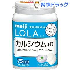 ローラ カルシウム+D / ローラ サプリ シリーズ(LOLA) / サプリ サプリメント カルシウム●セー...