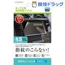爽快ドラッグで買える「エレコム カーナビ用液晶保護フィルム 4.5インチワイド用 CAR-FL45W(1枚入【エレコム(ELECOM】」の画像です。価格は105円になります。