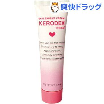 ケロデックスクリーム ピンク(50g)【KERODEX(ケロデックス)】
