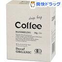 有機デカフェ カフェインレスコーヒー 41483(10g*5...
