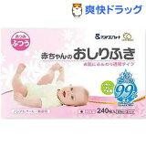 アンドコンフォート 赤ちゃんのおしりふき(80枚*3パック)