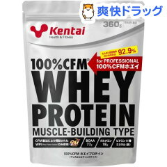 100%CFMホエイプロテイン マッスルビルディングタイプ プレーン 袋 / kentai(ケンタイ) / kent...