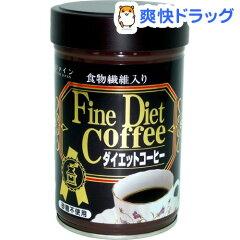 ファイン ダイエットコーヒー / ダイエットコーヒー ダイエット食品★税込1980円以上で送料無料...