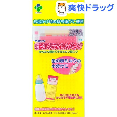 カネソン 粉ミルクかんたんバッグ(20枚入)【HLS_DU】 /【カネソン】[ベビー用品]