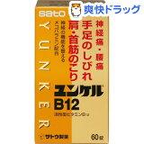 ユンケルB12(セルフメディケーション税制対象)(60錠)