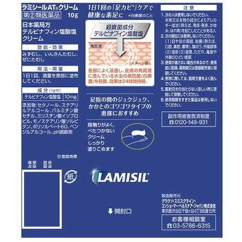 ラミシールATクリーム(セルフメディケーション税制対象)