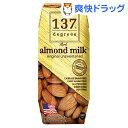 137ディグリーズ アーモンドミルク 甘味不使用(180mL...