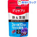 グミサプリ 鉄&葉酸 20日分(40粒)【グミサプリ】