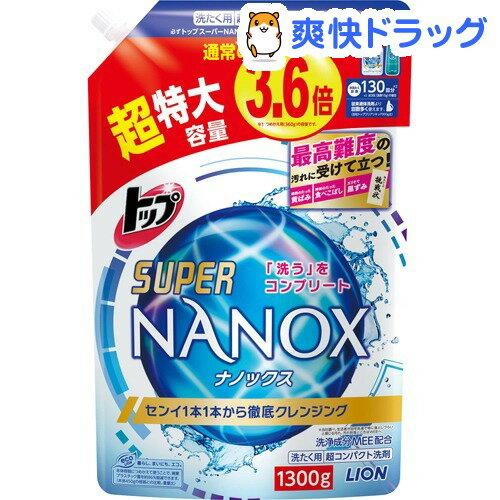 トップ スーパーナノックス 洗濯洗剤 詰替 超特大(1.3kg)【スーパーナノックス(NANOX)】