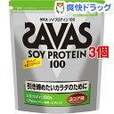 【訳あり】ザバス ソイプロテイン100 約120食分(2.52kg*3コセット)【ザバス(SAVAS)】
