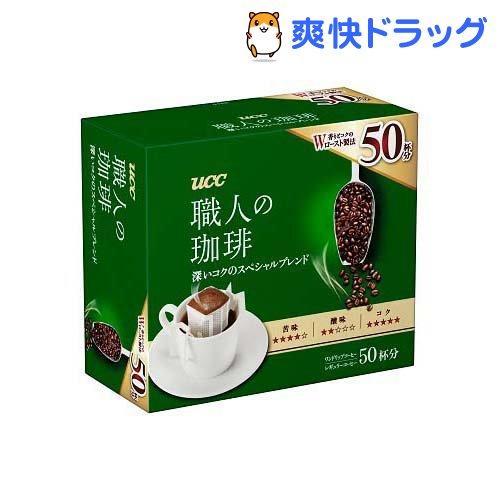 UCC 職人の珈琲 ドリップコーヒー 深いコクのスペシャルブレンド(7g*50杯分)【職人の珈琲】の写真