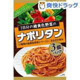 S&B 1日分の緑黄色野菜のナポリタン 3個パック(360g)