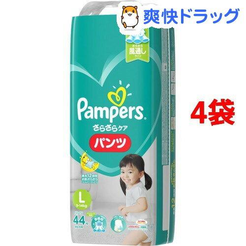 パンパース おむつ さらさらパンツ スーパージャンボ L(L44枚*4コセット)【パンパース...