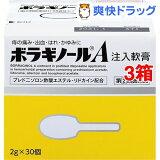 ボラギノールA注入軟膏(2g*30コ入*3コセット)