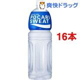 ポカリスエット(1.5L*8本入*2コセット)