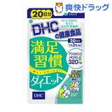 DHC 20日分 満足習慣ダイエット(40粒)