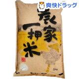 農家一押米(5kg)