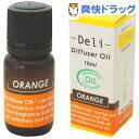 デリ ディフューザーオイル オレンジスウィート(10mL)【171027_soukai】【171013_soukai】【デリ(アロマ用品)】[アロマオイル]