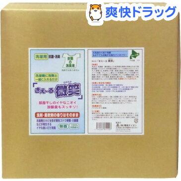 きえーる 洗濯用 微笑(18L)【きえーる】【送料無料】