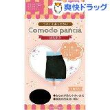 コモドパンシア はらまき ブラック フリーサイズ(1コ入)