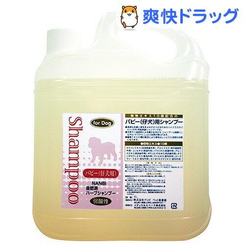 ナンビ 自然派 パピー・仔犬用 シャンプー(4L)【送料無料】