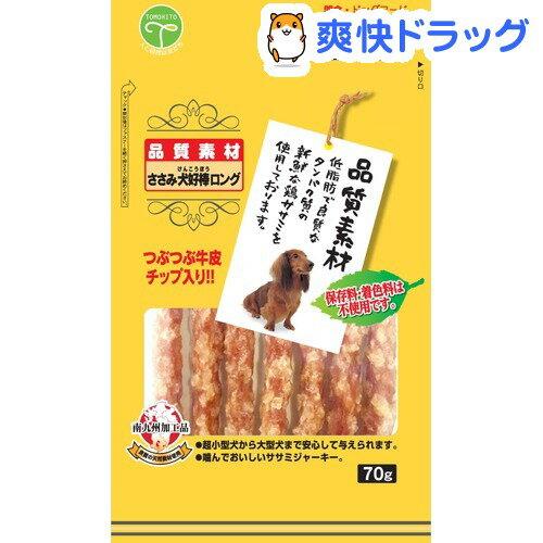 品質素材 ささみ犬好棒ロング(70g)