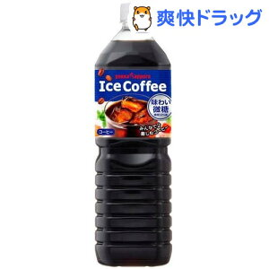 ポッカ アイスコーヒー 味わい微糖(1.5L*8本入)【HLS_DU】 /【ポッカコーヒー】