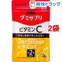 グミサプリ ビタミンC 10日分(20粒*2コセット)【グミサプリ】